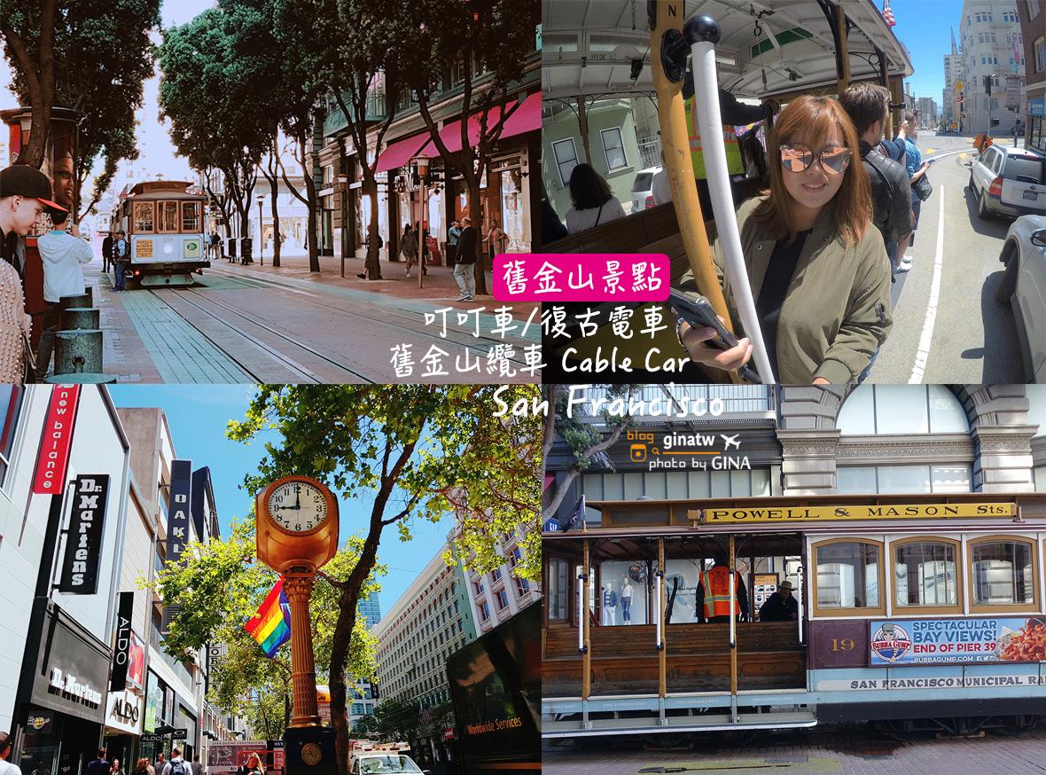 【舊金山交通】叮叮車/復古電車/環狀纜車|最古老的循環式纜索鐵路| MUNI Visitor Passport一日卷介紹+景點通票推薦(Go City Card/Explorer Pass) @GINA旅行生活開箱