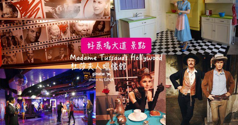 美國自助/自駕》洛杉磯景點 好萊塢大道 杜莎夫人蠟像館(Madame Tussauds)推薦洛杉磯無限景點通票(Go Los Angeles Card ) @Gina Lin