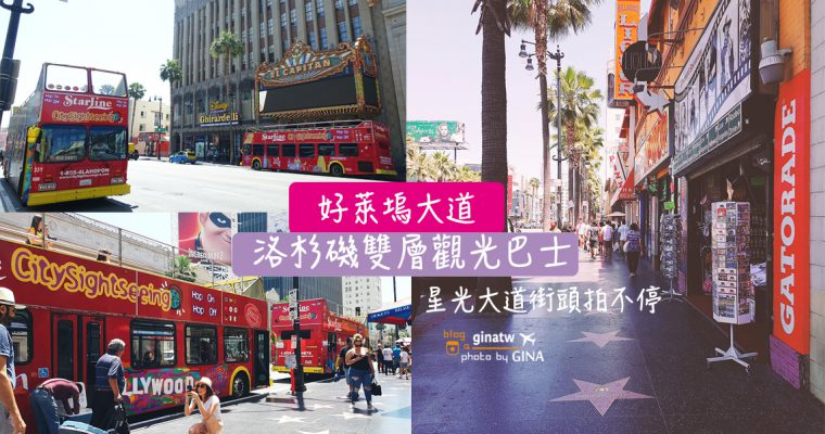 2020 美國自助/自駕》LA洛杉磯景點 好萊塢星光大道(Hollywood Walk of Fame) + 洛杉磯&好萊塢觀光雙層巴士介紹 @Gina Lin