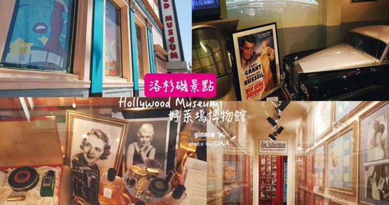 美國自助/自駕》洛杉磯景點 好萊塢大道 好萊塢博物館(The Hollywood Museum)推薦洛杉磯無限景點通票(Go Los Angeles Card ) @Gina Lin