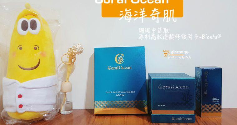 女生愛保養》海洋奇肌 Coral Ocean 台灣在地品牌 珊瑚逆齡精華液/抗皺黃金面膜/再生逆齡乳霜 @Gina Lin