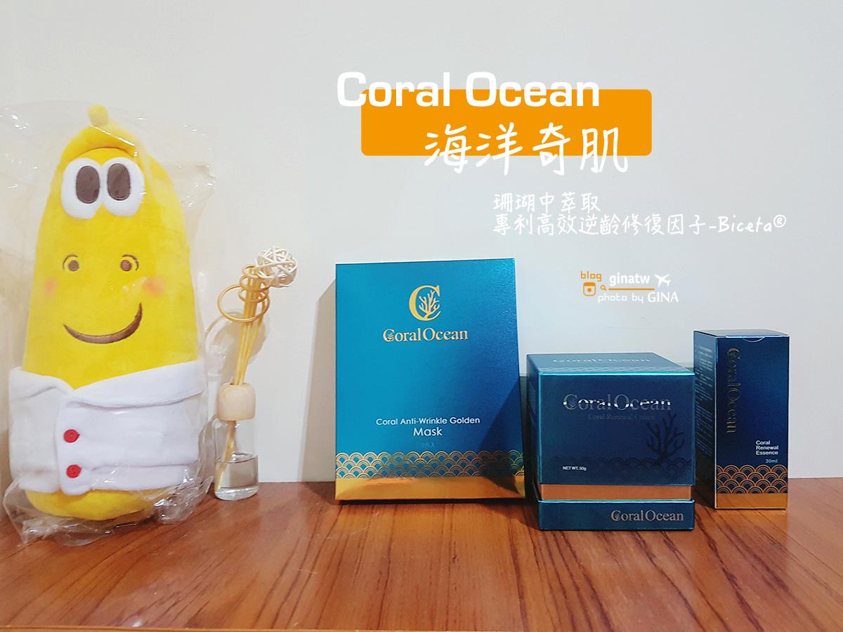 【海洋奇肌 Coral Ocean團購】女生愛保養|珊瑚逆齡精華液、抗皺黃金面膜、再生逆齡乳霜|台灣在地品牌|限時讀者優惠 @GINA環球旅行生活