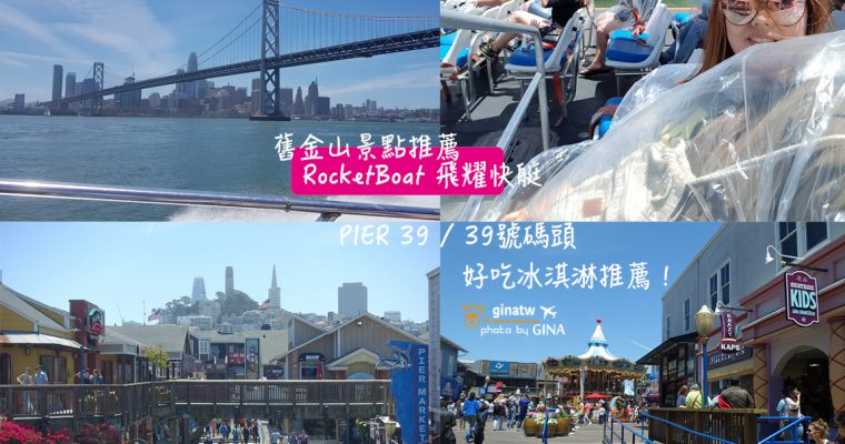 舊金山景點》Rocket Boat 飛耀快艇推薦刺激 遊覽舊金山灣(San Francisco Bay)+39號碼頭(Pier 39)好吃冰淇淋(Dreyer's Waffle Cones) @Gina Lin