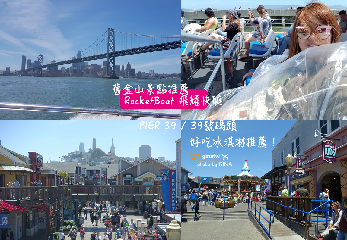 【舊金山玩樂景點】Rocket Boat飛耀快艇推薦超刺激|遊覽舊金山灣(San Francisco Bay)+39號碼頭(Pier 39)好吃冰淇淋(Dreyer's Waffle Cones) @GINA LIN