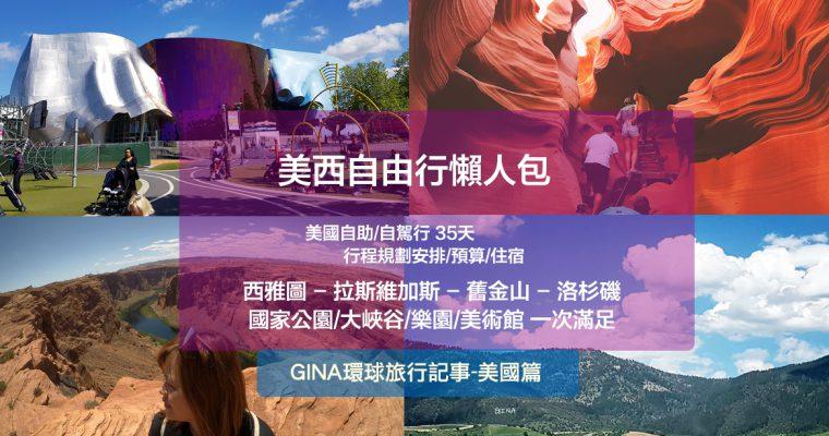 美西自助/自駕懶人包》西雅圖-拉斯維加斯-舊金山-洛杉磯 35天行程規劃安排/預算/簽證/住宿 + 國家公園/大峽谷/樂園/美術館 + GINA環球旅行日記/美國表演秀 @Gina Lin