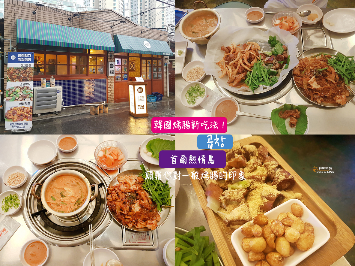 首爾熱情島》不一樣的韓國烤腸(곱창)新吃法 極推 顛覆你想像 好吃又好拍的街道(線上買餐卷比較便宜)+逛首爾站樂天超市篇 @Gina Lin