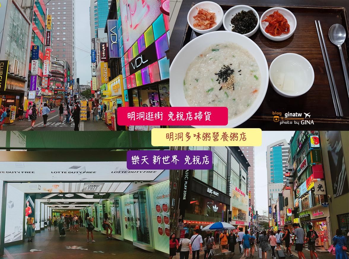 首爾自由行》明洞多味粥營養粥、參雞湯店 + 吃完掃貨逛街 明洞街頭、化妝品、樂天、新世界免稅店掃貨去! @Gina Lin