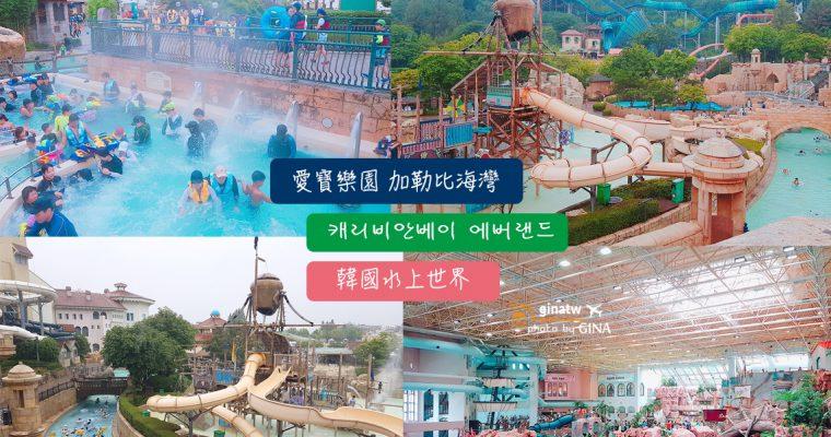 愛寶樂園 加勒比海灣海盜水上樂園(캐리비안베이 에버랜드)韓國首爾最大水上世界推薦 @Gina Lin