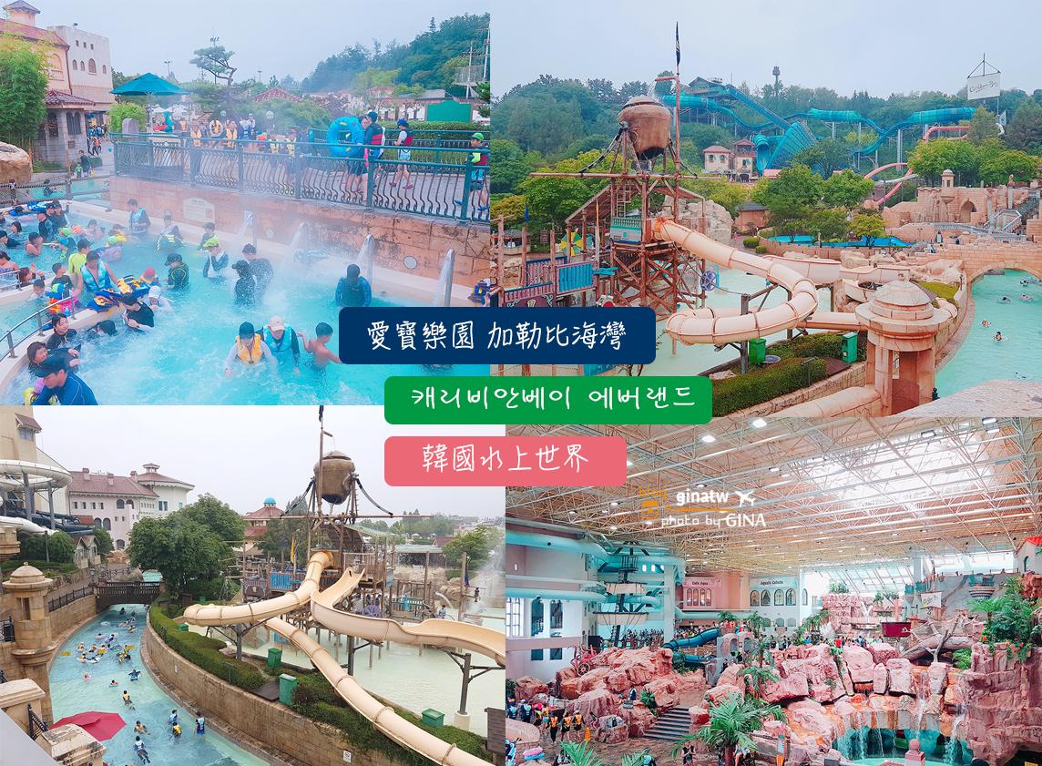【愛寶樂園水上世界】加勒比海灣|線上門票優惠|海盜水上樂園|韓國首爾最大水上世界推薦 @GINA環球旅行生活|不會韓文也可以去韓國