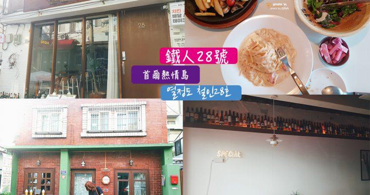首爾熱情島》鐵人28號 明太子奶油義大利麵+超罪惡起司牛排 好吃又好拍的街道(線上買餐卷比較便宜)열정도 철인28호 @Gina Lin