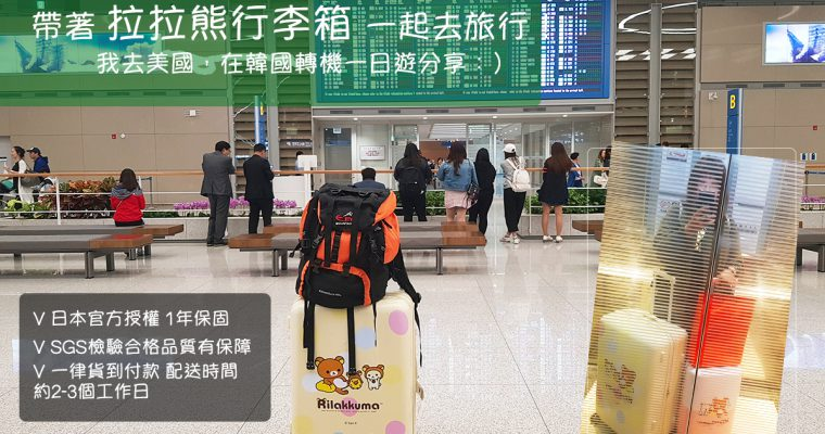 帶著Rilakkuma拉拉熊行李箱去旅行(日本官方授權) 掃貨用29吋加大拉鍊箱、極細鋁框行李箱 +我去美國在韓國轉機一日遊 @Gina Lin