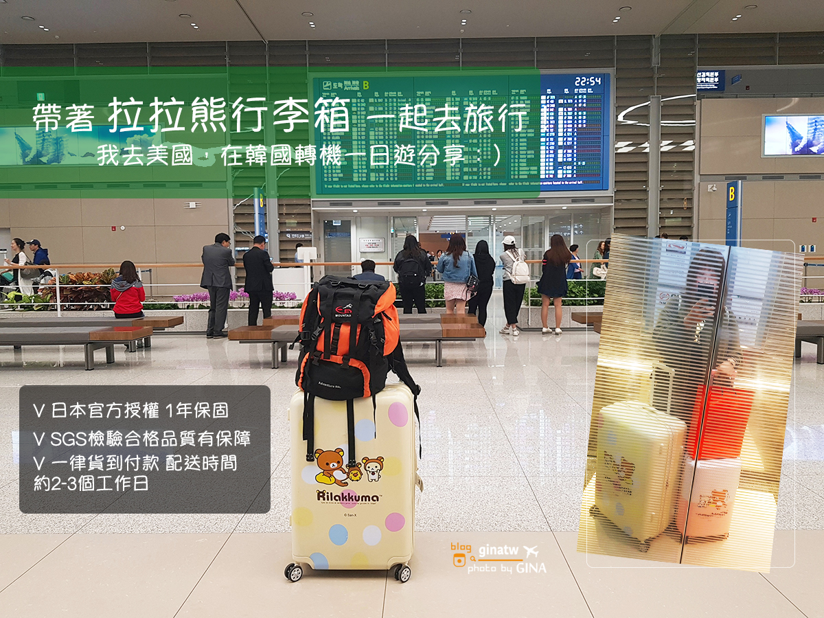 【拉拉熊行李箱團購】帶著去旅行|日本官方授權|掃貨用29吋加大拉鍊箱、極細鋁框行李箱|我去美國在韓國轉機一日遊 @GINA環球旅行生活|不會韓文也可以去韓國 🇹🇼