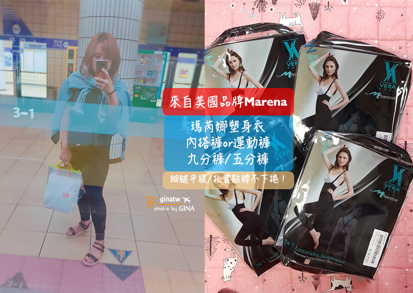 【美國MARENA瑪芮娜】團購內搭褲、九分褲、五分褲|讀者限時優惠 @GINA環球旅行生活|不會韓文也可以去韓國 🇹🇼