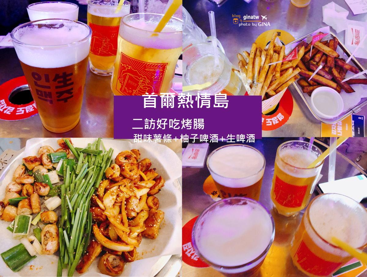 首爾熱情島》土豆屋薯條 & 啤酒優惠套餐 + 二訪好吃烤腸店(線上買餐卷比較便宜) @Gina Lin