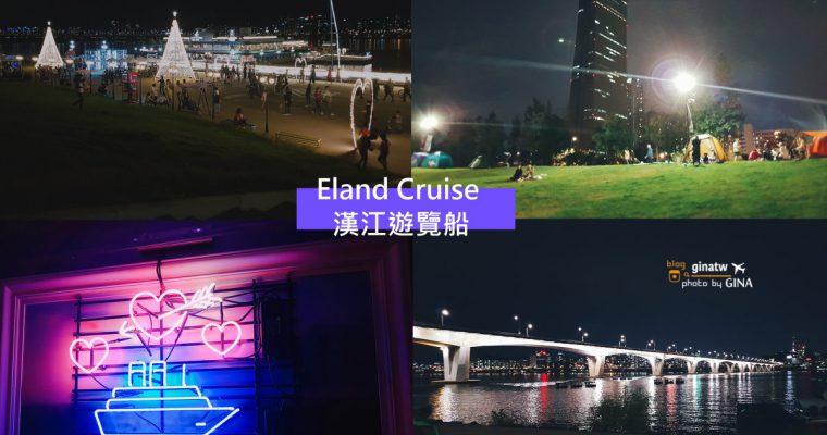 2020首爾夜遊漢江 Eland Cruise 浪漫搭遊覽船+盤浦大橋小型煙火秀 @Gina Lin