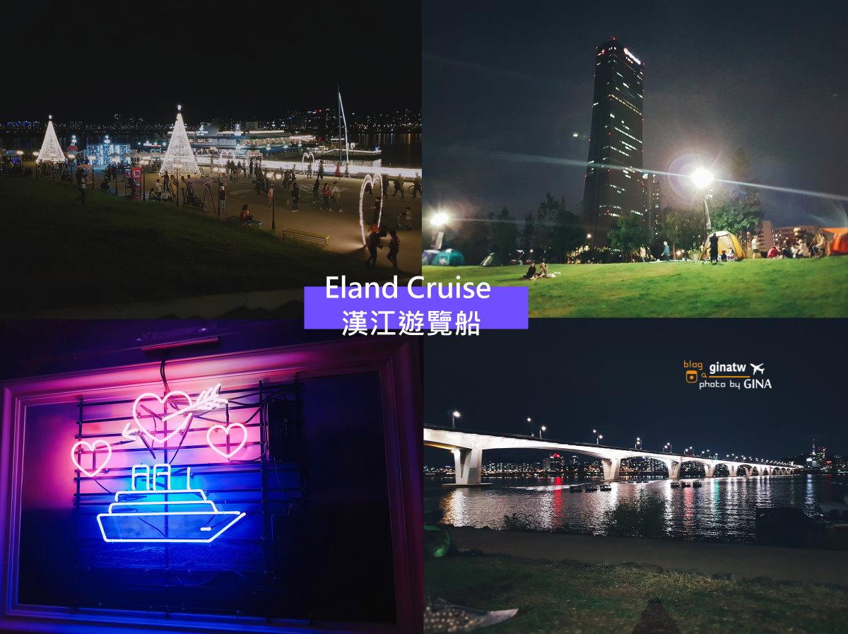 【2020首爾夜遊漢江】Eland Cruise 浪漫搭遊覽船|線上船票優惠|盤浦大橋小型煙火秀 @GINA環球旅行生活