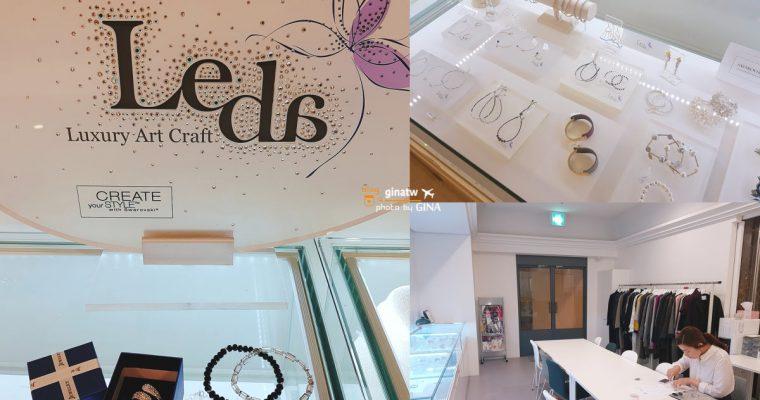 首爾江南區LEDA首飾製作體驗 自己的手鍊、戒指自己做(星辰戒指+晶石手鏈製作) @Gina Lin