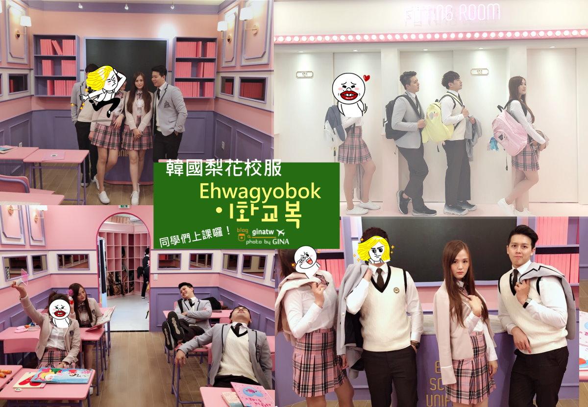 【2020韓國首爾校服】梨花校服體驗優惠|Ehwagyobok|回春校服體驗(近樂天世界、首爾樂天世界塔、蠶室石村湖賞櫻勝地) @GINA環球旅行生活|不會韓文也可以去韓國 🇹🇼
