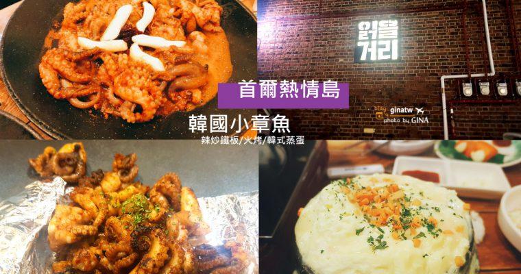 首爾熱情島》韓國小章魚優惠套餐 辣炒/火烤/起司/韓國蒸蛋(線上買餐卷比較便宜) @Gina Lin
