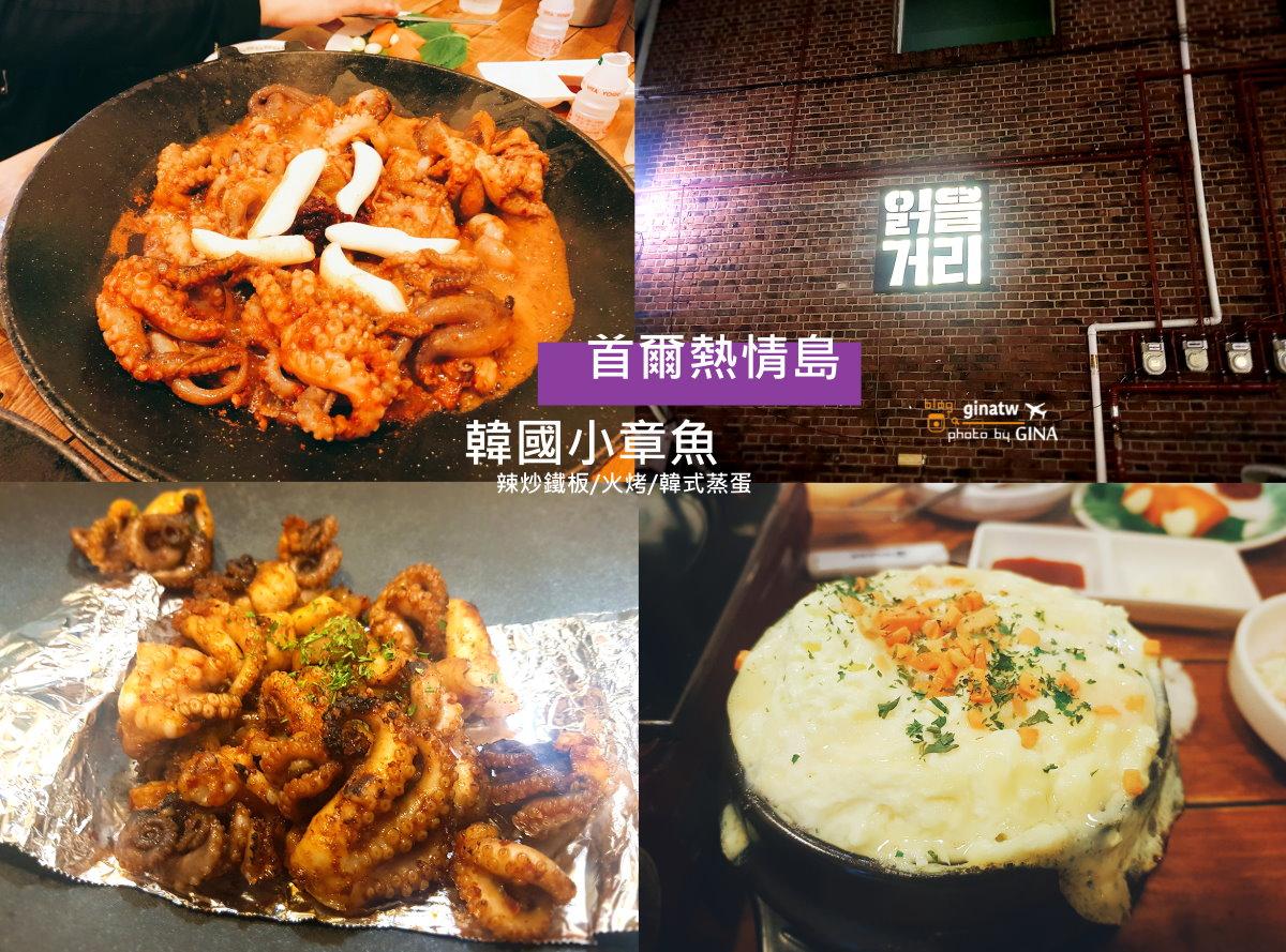 【首爾熱情島美食】韓國小章魚優惠套餐|辣炒/火烤/起司/韓國蒸蛋(線上買餐卷比較便宜) @GINA環球旅行生活|不會韓文也可以去韓國 🇹🇼