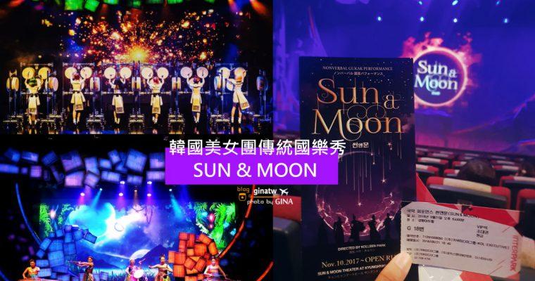 韓國美女團傳統國樂秀 首爾 SUN & MOON 傳統國樂劇 @Gina Lin
