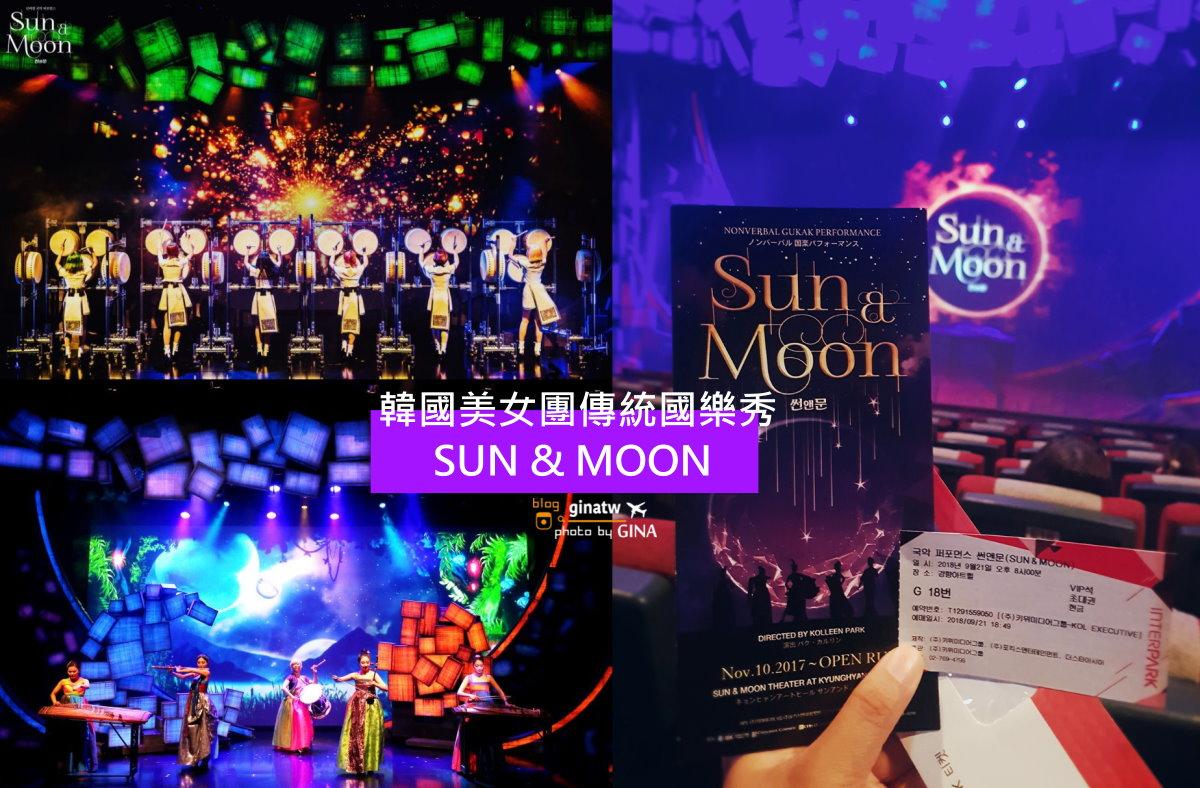 首爾 SUN & MOON 傳統國樂劇》韓國美女團傳統國樂秀 @GINA環球旅行生活|不會韓文也可以去韓國 🇹🇼