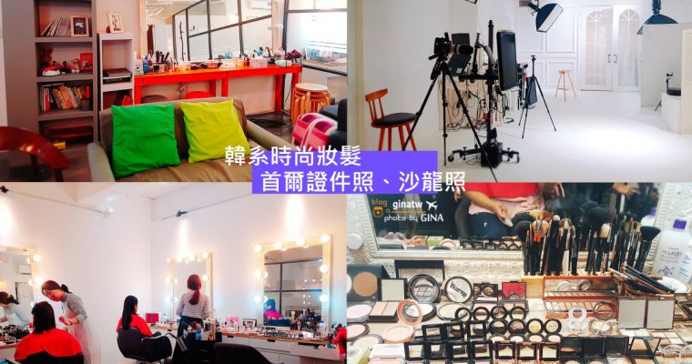 2020 韓系時尚妝髮 首爾證件照、沙龍照拍攝 @Gina Lin
