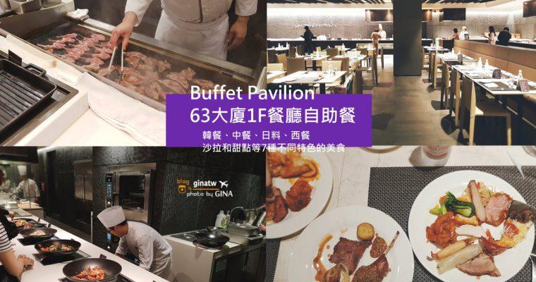 漢江汝矣島》首爾63大廈1樓Buffet Pavilion餐廳自助餐 @Gina Lin