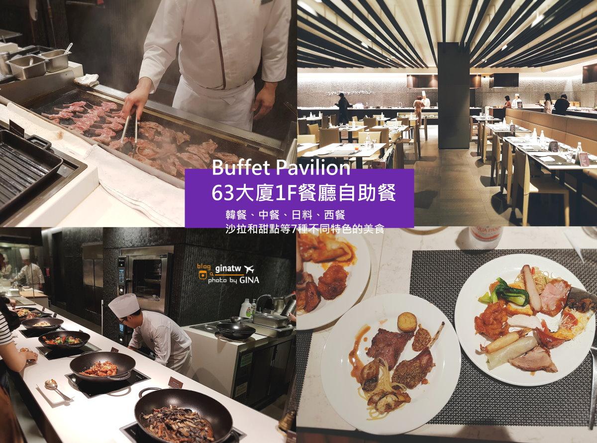 【首爾63大廈美食】漢江汝矣島|Buffet Pavilion餐廳自助餐 @GINA環球旅行生活