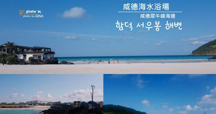 濟州島 咸德海水浴場 / 咸德犀牛峰海邊(함덕 서우봉 해변) @Gina Lin
