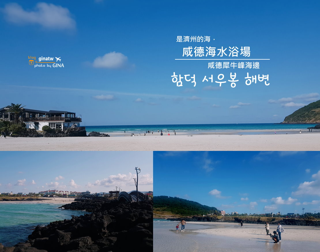 【濟州島景點】咸德海水浴場|咸德犀牛峰海邊(함덕 서우봉 해변) @GINA環球旅行生活