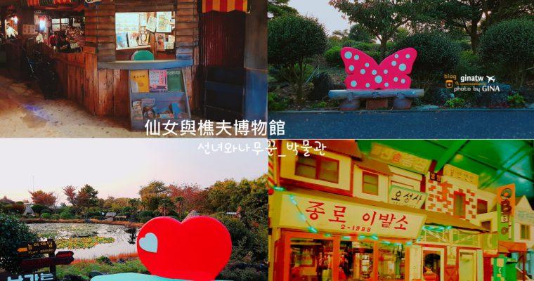韓國復古風》仙女與樵夫主題公園博物館 歷史傳統文化 瘋狂拍照行!  선녀와나무꾼 테마공원 박물관 @Gina Lin