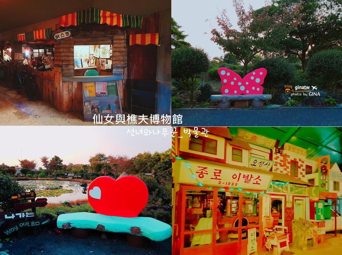 【濟州島景點】仙女與樵夫主題公園、博物館|韓國復古風|歷史傳統文化、瘋狂拍照行! @GINA環球旅行生活
