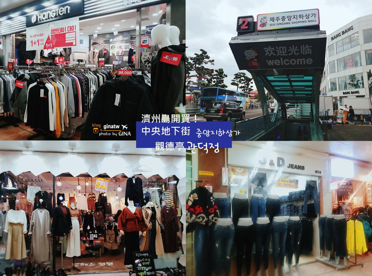 【濟州島購物】中央地下街|美妝大衣|保暖流行衣物、鞋子|觀德亭 @GINA環球旅行生活|不會韓文也可以去韓國