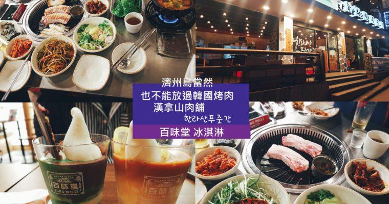 新濟州美食》韓國烤肉 蓮洞 蠶丘路漢拿山肉舖+百味堂冰淇淋 (舊保健路)  누웨마루거리/한라산푸줏간 @Gina Lin