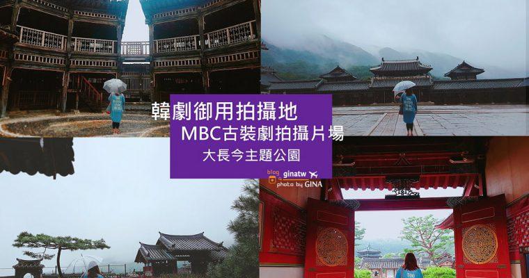 韓劇拍攝場景》MBC大長今影視城(MBC드라미아)古裝拍攝劇場 龍仁大長今主題公園 御用拍攝地 @Gina Lin
