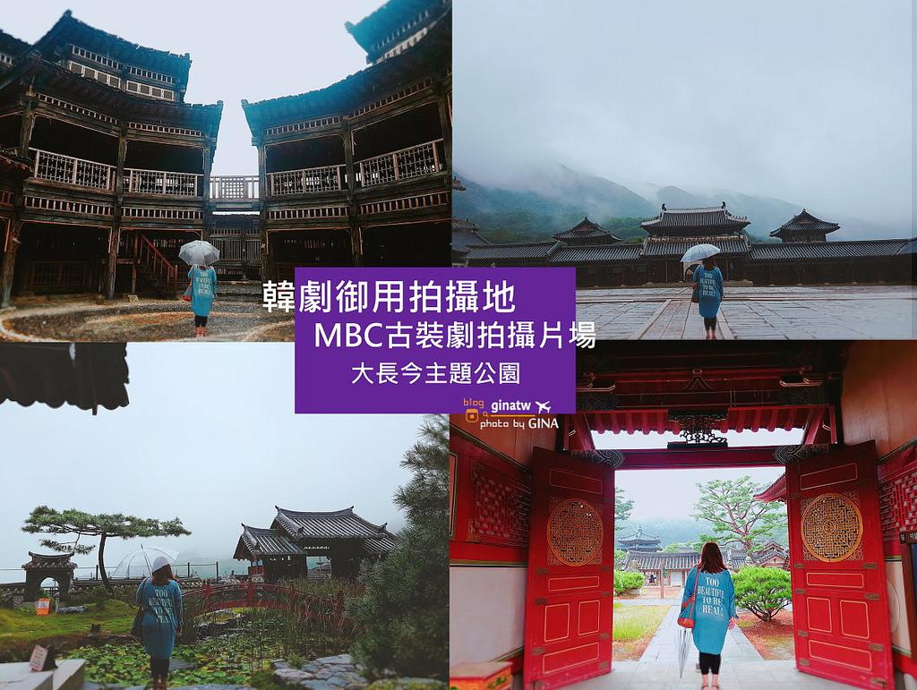【大長今影視城主題公園】龍仁MBC韓劇拍攝場景|韓劇古裝御用拍攝地 @GINA環球旅行生活