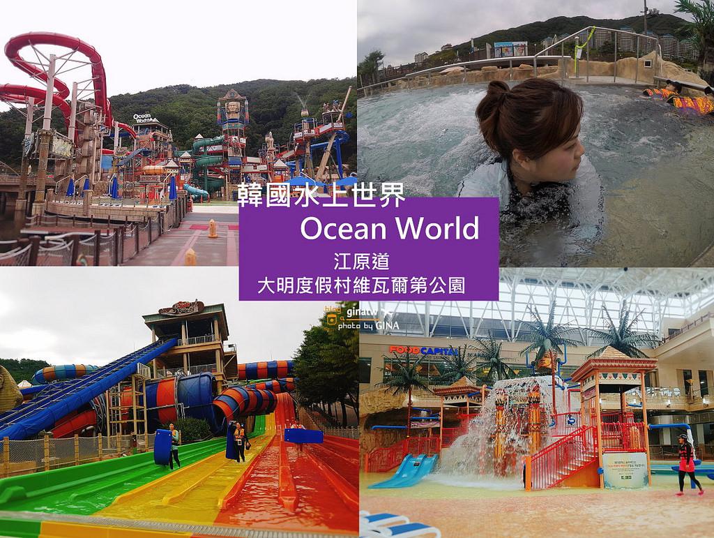 【韓國水上世界樂園】Vivaldi Park Ocean World |室內外溫泉|大明度假村維瓦爾第公園 @GINA環球旅行生活|不會韓文也可以去韓國 🇹🇼