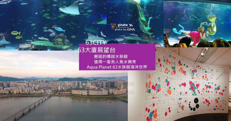 2020漢江汝矣島站 Aqua Planet 63CITY大廈海洋世界/海洋水族館(아쿠아플라넷)、首爾市區展望台+空中展覽館(李敏鎬、全智賢藍色海洋的傳說韓劇拍攝場景) @Gina Lin
