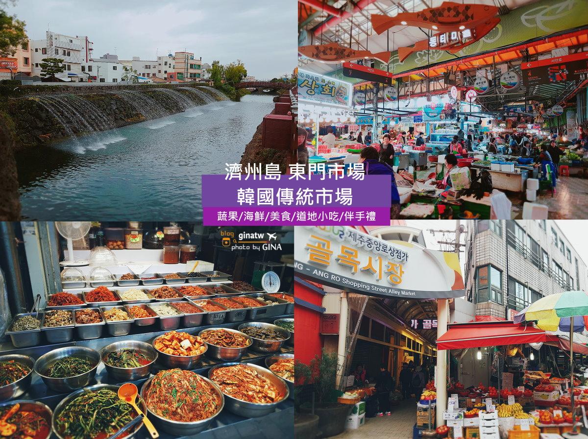 【濟州島必吃美食】東門傳統市場|韓國大創DAISO(다이소)|吃吃喝喝、買伴手禮 @GINA環球旅行生活|不會韓文也可以去韓國