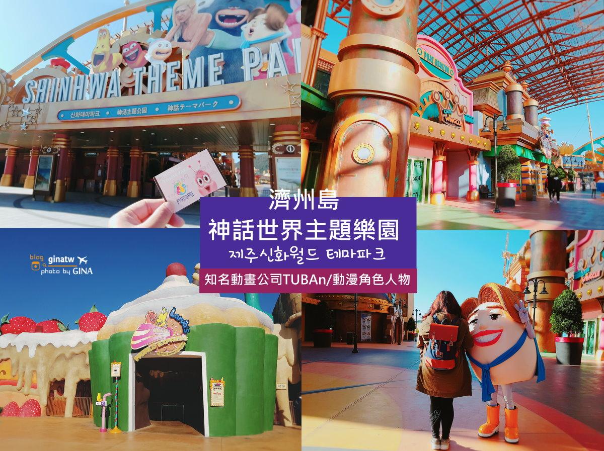 【濟州島景點】2020神話世界樂園、水上世界|Larva逗逗蟲的掃貨專賣店|機場-新濟州蓮洞免費接駁車介紹 (Shinhwa Theme Park) @GINA LIN