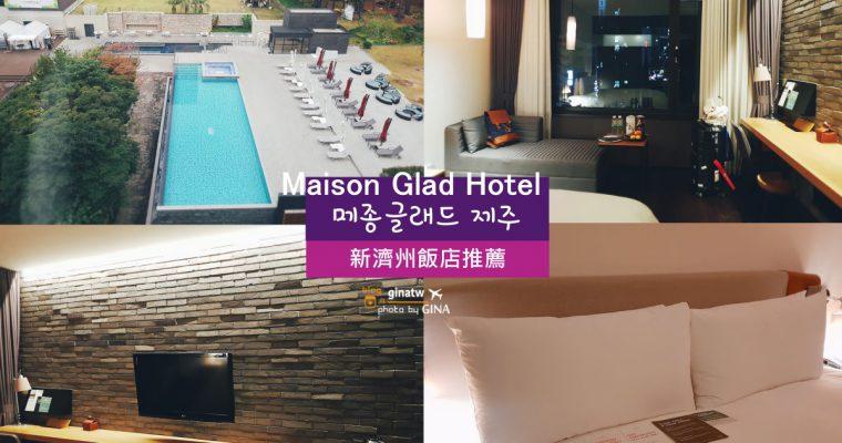 2020新濟州 Maison Glad Hotel  濟州島五星級飯店住宿推薦  含早餐、環境、機場接駁車介紹 @Gina Lin