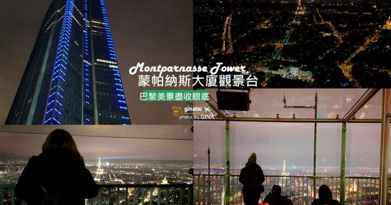 2020法國自由行 俯看巴黎市區/艾菲爾鐵塔景緻 - 蒙帕納斯大樓觀景台(Montparnasse Tower) @Gina Lin