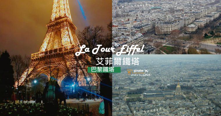 2020法國巴黎艾菲爾鐵塔(La Tour Eiffel)每個女孩心中的夢想+LE DOME吃歐式早餐 @Gina Lin