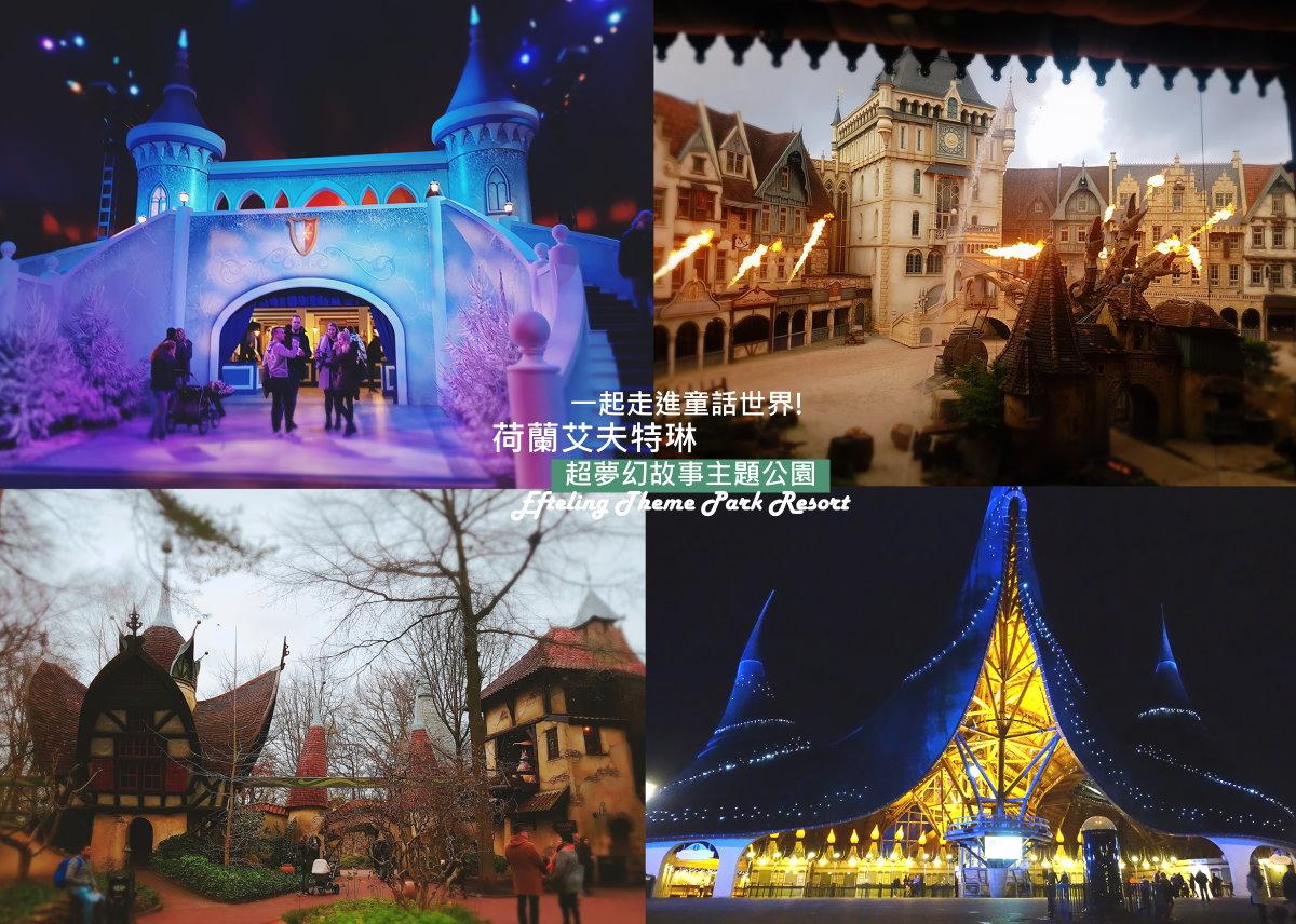 【荷蘭自由行】艾夫特琳主題樂園(Efteling) 超夢幻童話故事!阿姆斯特丹、鹿特丹含便宜的交通方式教學 @GINA環球旅行生活|不會韓文也可以去韓國