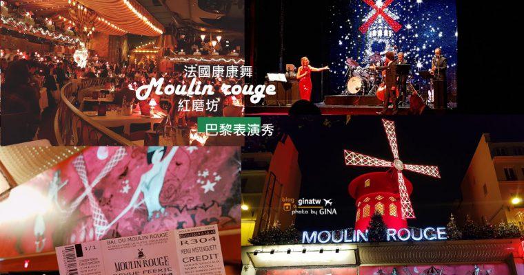 2020法國紅磨坊秀(Moulin Rouge)+香冰晚餐表演 康康舞/脫衣舞 + City Tour巴黎城市遊觀光巴士1.5小時 @Gina Lin