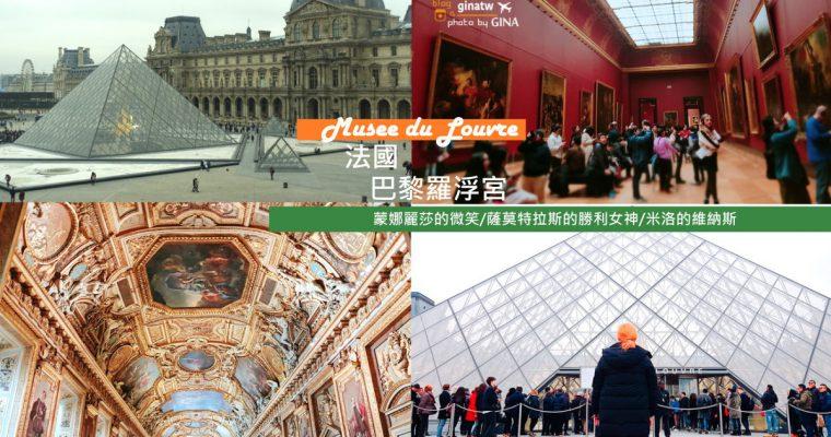 2020法國羅浮宮(Musée du Louvre)必看作品 蒙娜麗莎/米洛的維納斯/薩莫特拉斯的勝利女神 @Gina Lin