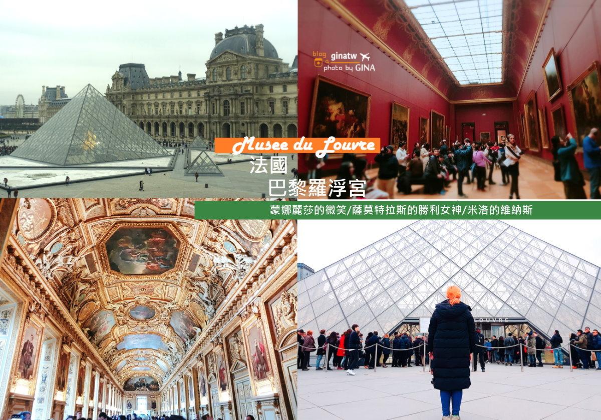 【巴黎博物館通票】Paris Museum Pass|2020巴黎必備|無限次參觀羅浮宮、奧賽博物館 、凱旋門、巴黎聖母院、凡爾賽宮、龐畢度中心等熱門景點 @GINA環球旅行生活