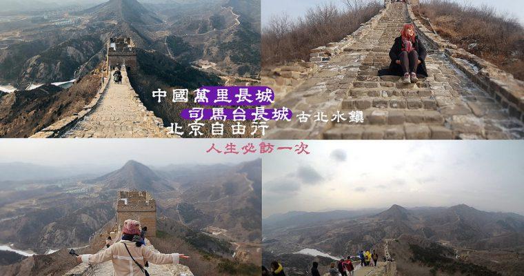中國自由行》北京萬里長城 人生一定要走一趟 司馬台長城(古北水鎮)UNESCO聯合國世界文化遺產 @Gina Lin