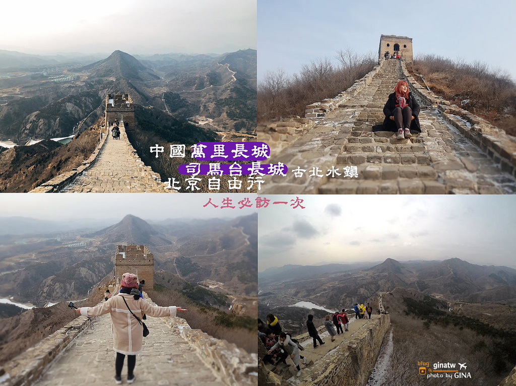 【2020萬里長城一日遊】司馬台長城(古北水鎮)人生一定要走一趟|中國北京自由行|UNESCO聯合國世界文化遺產 @GINA環球旅行生活|不會韓文也可以去韓國
